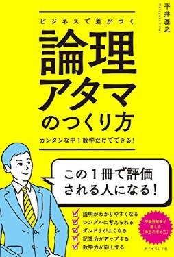 平井基之 『ビジネスで差がつく論理アタマのつくり方』 感想