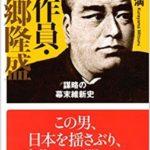 倉山満 『工作員・西郷隆盛』感想