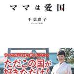 千葉麗子 『ママは愛国』 感想