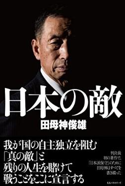 田母神俊雄 『日本の敵』 感想