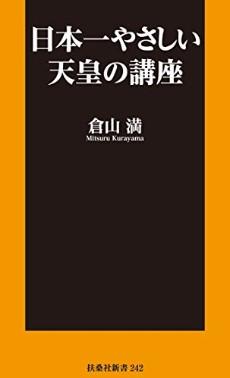 倉山満 日本一やさしい天皇の講座 感想