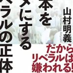 山村明義 日本をダメにするリベラルの正体 感想 リベラル批判編