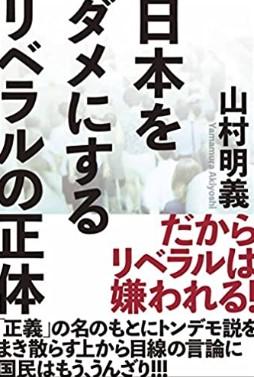 山村明義 日本をダメにするリベラルの正体 感想  チャンネル桜編