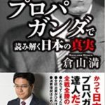 倉山満 バカよさらば – プロパガンダで読み解く日本の真実 感想