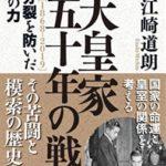 江崎道朗 天皇家百五十年の戦い 感想