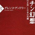 グレンコ・アンドリー プーチン幻想 「ロシアの正体」と日本の危機 感想