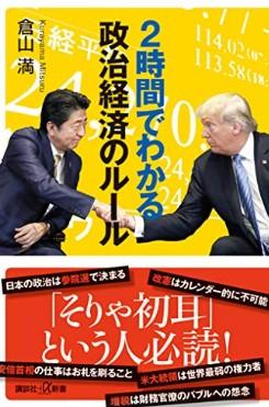 倉山満 2時間でわかる政治経済のルール 感想