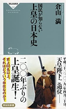 倉山満『国民が知らない上皇の日本史』 感想① 私達は歴史を知らない