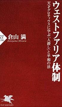 日本人よ!自虐史観に目覚め、真のグローバリストを目指せ! 倉山満 『ウェストファリア体制 天才グロティウスに学ぶ「人殺し」と平和の法』その1感想