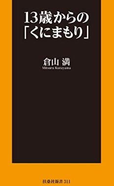 13歳からの「くにまもり」を読んだら次はこちら ジャンル別 倉山満 先生 の おススメ本 紹介