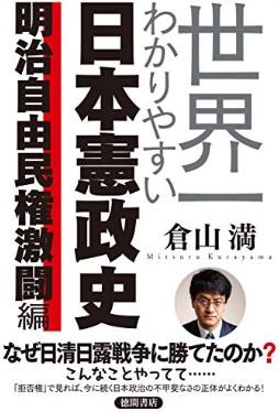 倉山満 世界一わかりやすい日本憲政史 感想