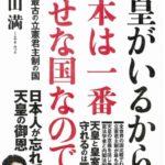 倉山満 天皇がいるから日本は一番幸せな国なのです 感想