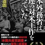 江崎道朗 日本外務省はソ連の対米工作を知っていた 感想