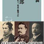 倉山満 桂太郎ー日本政治史上、最高の総理大臣 感想