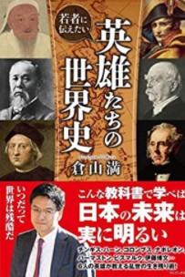 倉山満 若者に伝えたい 英雄たちの世界史 感想