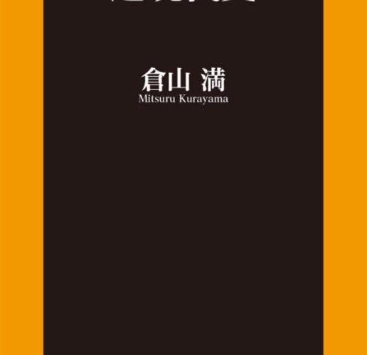 倉山満 保守とネトウヨの近現代史 感想